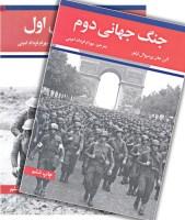 World War I and II (2 Vol.)جنگ جهانی اول و دوم (2 جلدی)