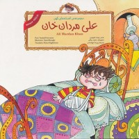 Ali Mardan Khan (Persian Folktales) علی مردان خان – از مجموعه افسانههای کهن