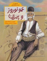 Uncle Nowruz and the Old Ladyعمو نوروز و پیرزن
