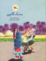 In memory of Kanoonبه یاد کانون