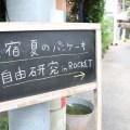 原宿 夏のパンケーキ自由研究 in ROCKET