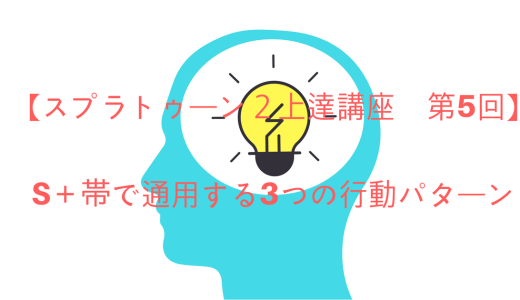 【スプラトゥーン2上達講座】第5回 見るべき情報から次の動きを決める!S+帯で通用する3つの行動パターン【コツ・攻略】