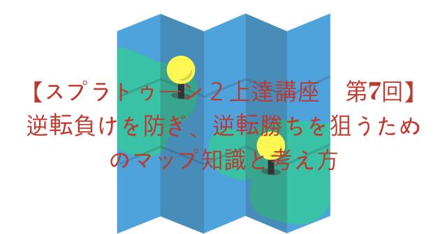 【スプラトゥーン2上達講座】第7回 逆転負けを防ぎ、逆転勝ちを狙うためのマップ知識と考え方【コツ・攻略】