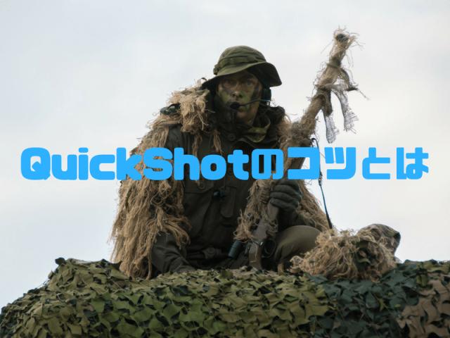 【COD:WW2】 スナイパーのクイックショットが劇的に上手くなるコツを紹介!