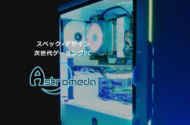 【マイニングベースの評判まとめ&レビュー】Astromeda(アストロメダ)ゲーミングPCの特徴まとめ