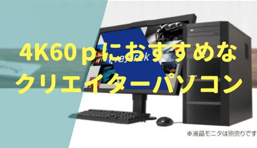 4K60p対応の動画編集が出来るパソコンのおすすめスペックを丁寧に解説してみる