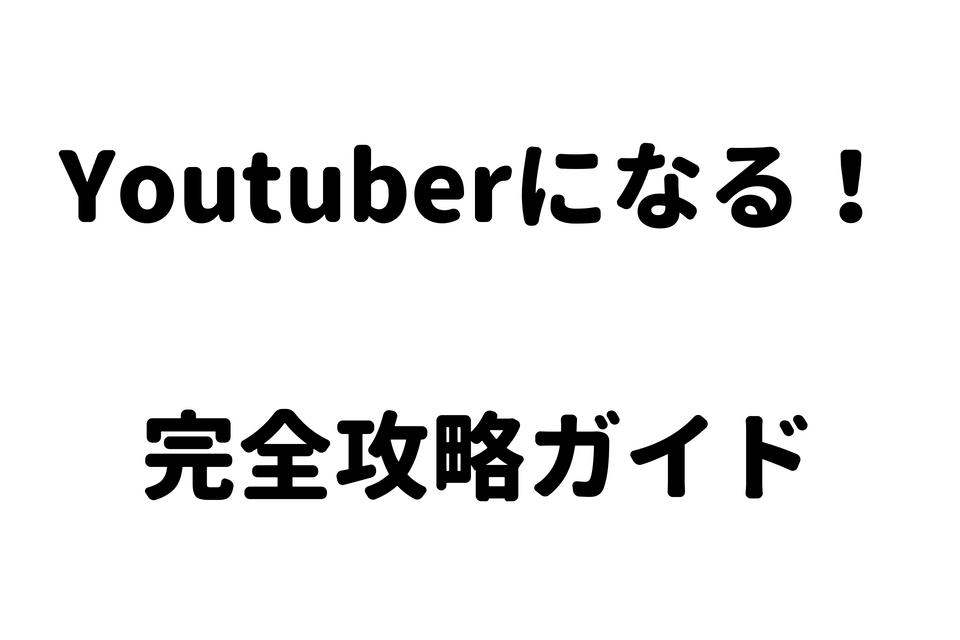【Youtuberになるには】チャンネル作成から収益化までの流れが分かるYoutubeの教科書