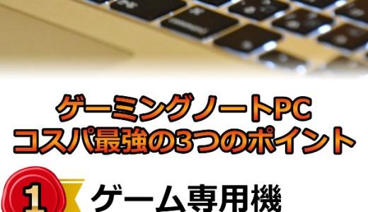 【ゲーミングノートPCおすすめ2019】コスパ最強のゲーム用ノートパソコンはコレだ!
