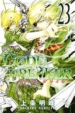 code breaker 23 pandatoryu