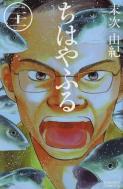 Chihayafuru 21 - visite pandatoryu