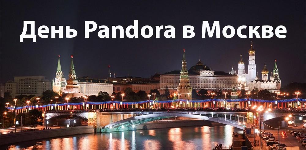 Конференция «День Pandora в Москве 2017»