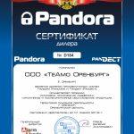 Pandora сертификат ТеАмо Оренбург