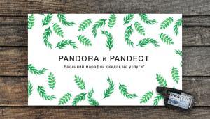 Весенний марафон скидок на услуги для пользователей систем Pandora и Pandect