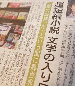 超短編小説の日経記事