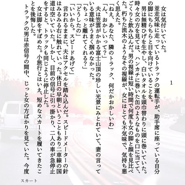 インスタ小説サンプル