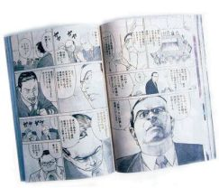 manga-ghosn-3