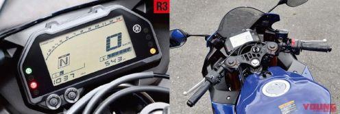 Yamaha Yamaha FZR250R vs YZF-R3_8