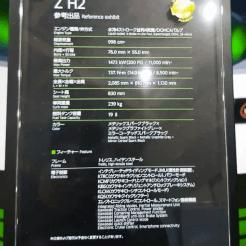 spec-kawasaki-ninja-z-h2