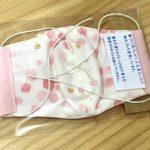 No.30-2 立体マスク Lサイズ … ¥420