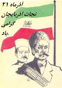 Sattar Khan 21 Azar