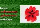 Брошь «Аленький цветочек» из бисера