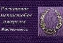 Роскошное аметистовое ожерелье. Мастер-класс