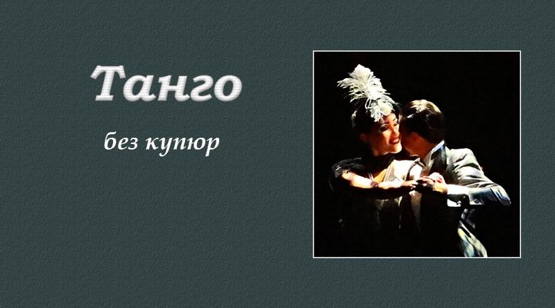 Танго без купюр
