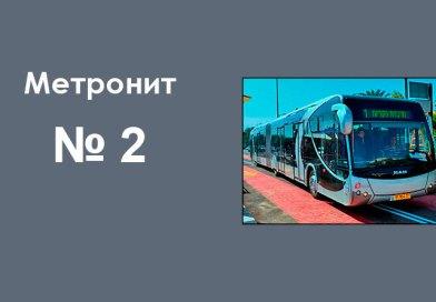 Метронит: маршрут № 2