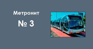 Метронит: маршрут № 3