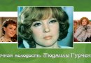 Вечная молодость Людмилы Гурченко
