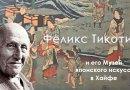 Феликс Тикотин и его Музей японского искусства в Хайфе