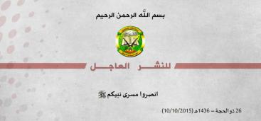Al-Shabab-Mojaheden-PALESTINA