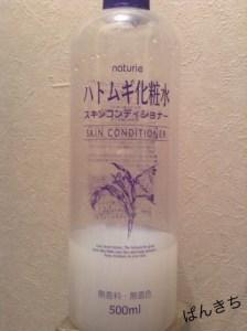 安定のハトムギ化粧水!