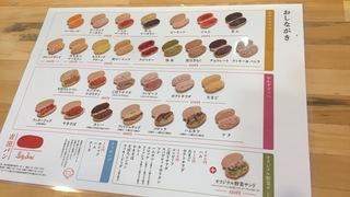 吉田パンのメニュー