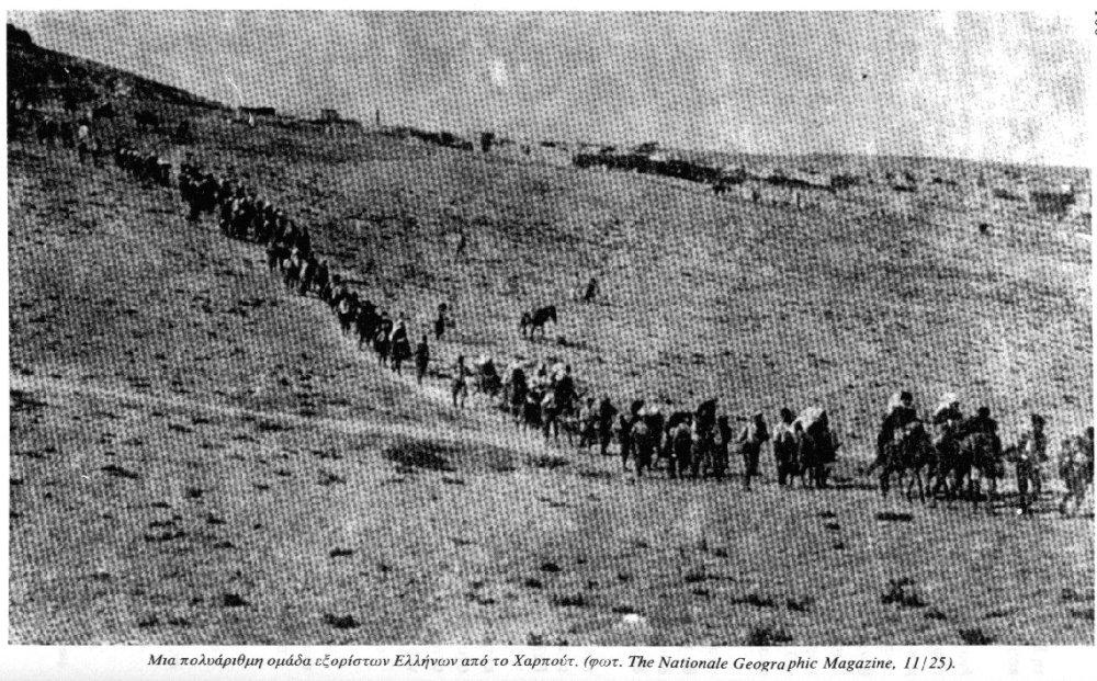 Περί της υποτιθέμενης γενοκτονίας  των Ελλήνων του Πόντου