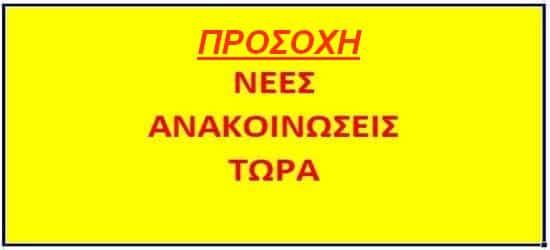 Ανακοινώσεις, Αλλαγές , Έκτακτα _ Ανακοίνωση ΕΠΣ Μακεδονίας 27-6-2019