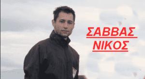 Διαιτητές 1ης αγωνιστικής Ένωσης Σερρών ιστική Πρόγραμμα Διαιτητές