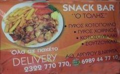 Live _Snack_Bar_tolis_panseraikos προκήρυξη