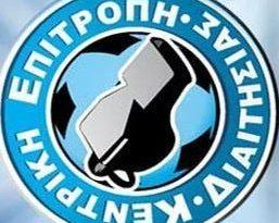 epo_panseraikos_ πρόγραμμα αγώνων κυπέλλου