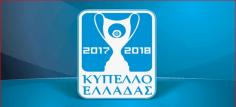Προκήρυξη κυπέλλου Ελλάδος 2018