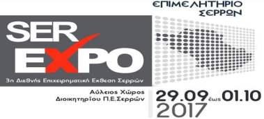 Ser-Expo 2017