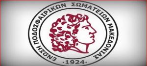 Μακεδονίας_ Κληρώσεις πρωταθλημάτων ΕΠΣ Μακεδονίας_Πρόγραμμα ομίλων Α1