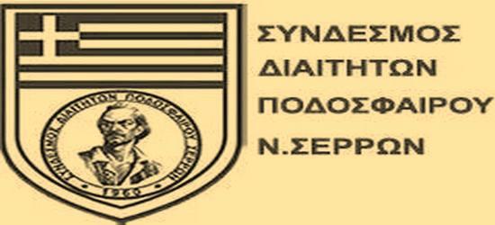 Οι διαιτητές 24 - 25 Φεβρουαρίου ΕΠΣ Σερρών