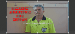 Ποινές ποδοσφαιριστών ΕΠΣ Σερρών με 10-1-2018