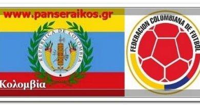 Αποτελέσματα Copa Amerika