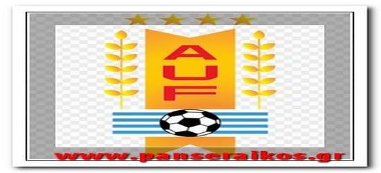 Ουρουγουάη-Γαλλία. Αποτελέσματα Κυριακής 12-5-2019 Μακεδονίας