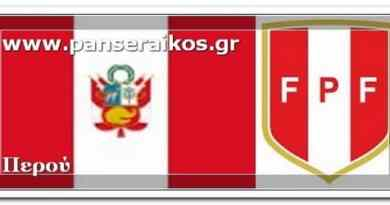 Περού_ Οχτώ από τους δεκαέξι του World Cup