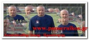 Νέος προπονητής για την ομάδα του Πανσερραϊκού