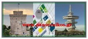 Πρόγραμμα 83ης Διεθνής Έκθεσης Θεσσαλονίκης