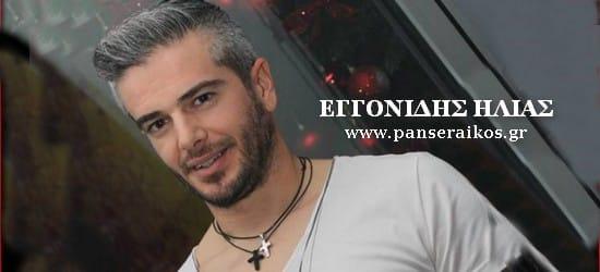 Ηλίας Εγγονίδης